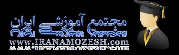مجتمع آموزشی ایران